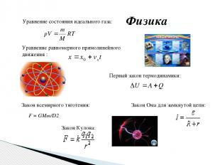 Физика Уравнение состояния идеального газа: Уравнение равномерного прямолинейног