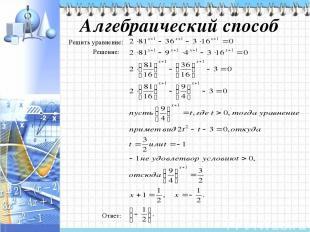 Алгебраический способ Решить уравнение: Решение: Ответ: