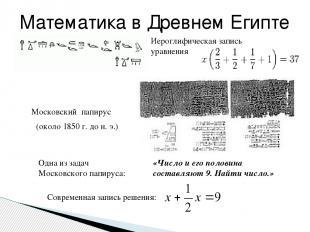 Иероглифическая запись уравнения Математика в Древнем Египте «Число и его полови