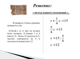 Решение: В папирусе Ахмеса решение начинается так: «Считай с 4; от них ты должен