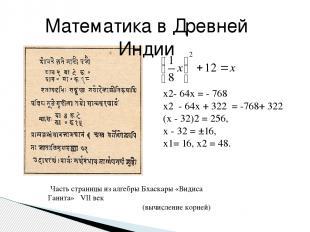 Часть страницы из алгебры Бхаскары «Видиса Ганита» VII век (вычисление корней) М