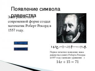 Знак равенства в современной форме создал математикРоберт Рекорд в 1557 году. П