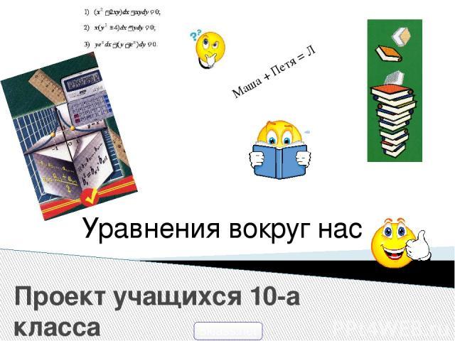 Проект учащихся 10-а класса Уравнения вокруг нас Маша + Петя = Л 5klass.net