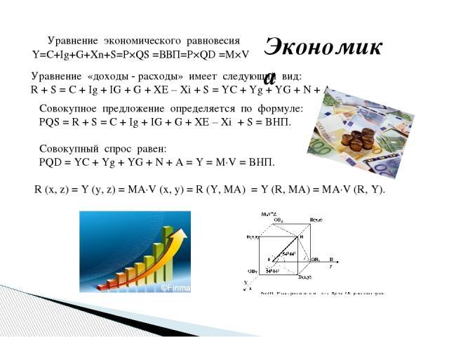 Экономика Уравнениеэкономическогоравновесия Y=C+Ig+G+Xn+S=P×QS=ВВП=P×QD=M×V Уравнение«доходы - расходы»имеетследующийвид: R+S=C+Ig+IG+G+XE–Xi+S=YC+Yg+YG+N+A Совокупноепредложениеопределяетсяпоформуле: …