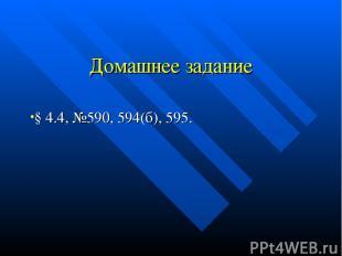 Домашнее задание § 4.4, №590, 594(б), 595.
