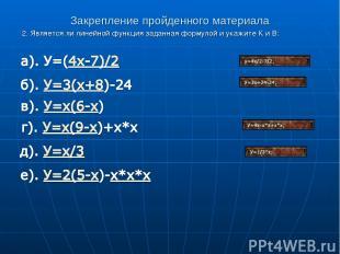 Закрепление пройденного материала 2. Является ли линейной функция заданная форму