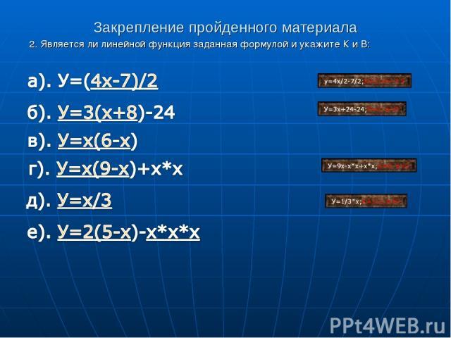 Закрепление пройденного материала 2. Является ли линейной функция заданная формулой и укажите К и В: