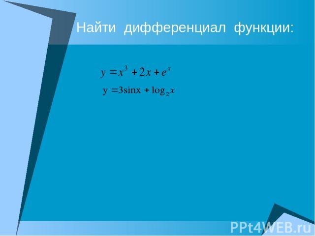 Найти дифференциал функции: