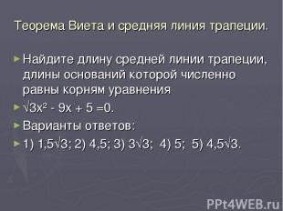 Теорема Виета и средняя линия трапеции. Найдите длину средней линии трапеции, дл