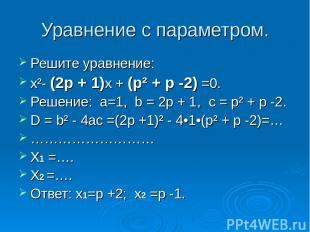 Уравнение с параметром. Решите уравнение: x²- (2p + 1)x + (p² + p -2) =0. Решени