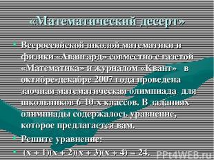 «Математический десерт» Всероссийской школой математики и физики «Авангард» совм