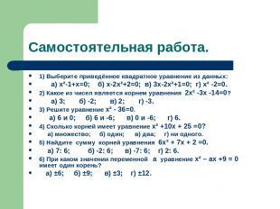 Самостоятельная работа. 1) Выберите приведённое квадратное уравнение из данных: