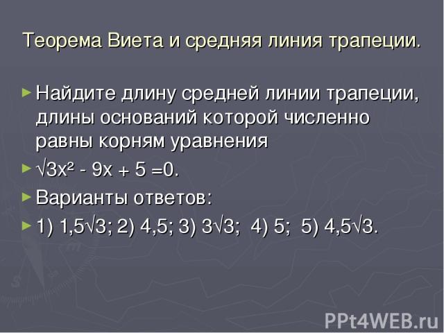 Теорема Виета и средняя линия трапеции. Найдите длину средней линии трапеции, длины оснований которой численно равны корням уравнения √3x² - 9x + 5 =0. Варианты ответов: 1) 1,5√3; 2) 4,5; 3) 3√3; 4) 5; 5) 4,5√3.