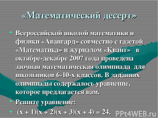 «Математический десерт» Всероссийской школой математики и физики «Авангард» совместно с газетой «Математика» и журналом «Квант» в октябре-декабре 2007 года проведена заочная математическая олимпиада для школьников 6-10-х классов. В заданиях олимпиад…