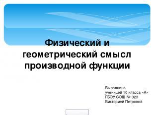 Выполнено ученицей 10 класса «А» ГБОУ СОШ № 323 Викторией Петровой Физический и