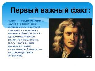 Ньютон — создатель первой научной «механической картины мира», в которой «земные