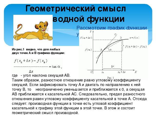 Рассмотрим график функции y = f ( x ): Из рис.1 видно, что для любых двух точек A и B графика функции: где - угол наклона секущей AB. Таким образом, разностное отношение равно угловому коэффициенту секущей. Если зафиксировать точку A и двигать по на…