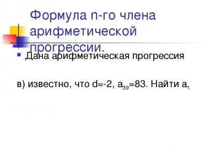 Формула n-го члена арифметической прогрессии. Дана арифметическая прогрессия в)