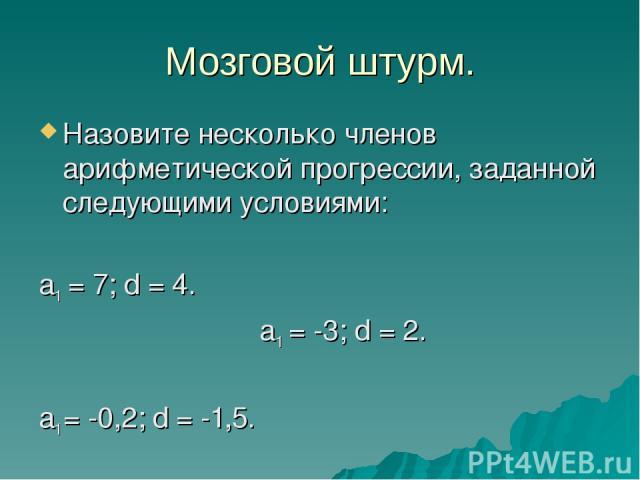 Мозговой штурм. Назовите несколько членов арифметической прогрессии, заданной следующими условиями: а1 = 7; d = 4. a1 = -3; d = 2. a1= -0,2; d = -1,5.