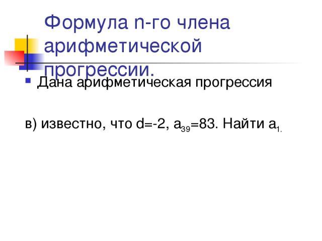 Формула n-го члена арифметической прогрессии. Дана арифметическая прогрессия в) известно, что d=-2, а39=83. Найти а1.