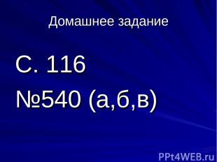 Домашнее задание С. 116 №540 (а,б,в)