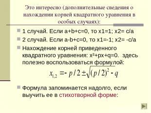 Это интересно (дополнительные сведения о нахождении корней квадратного уравнения