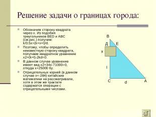 Решение задачи о границах города: Обозначим сторону квадрата через х. Из подобия