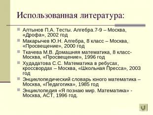 Использованная литература: Алтынов П.А. Тесты. Алгебра.7-9 – Москва, «Дрофа», 20