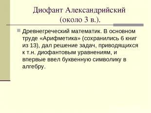 Диофант Александрийский (около 3 в.). Древнегреческий математик. В основном труд
