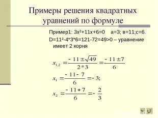 Примеры решения квадратных уравнений по формуле Пример1: 3х²+11х+6=0 а=3; в=11;с