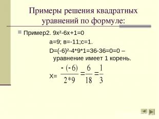 Примеры решения квадратных уравнений по формуле: Пример2. 9х²-6х+1=0 а=9; в=-11;