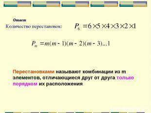 Ответ Количество перестановок: Перестановками называют комбинации из m элементов