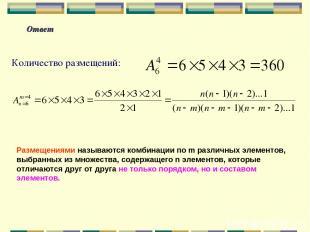 Ответ Количество размещений: Размещениями называются комбинации по m различных э