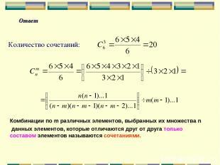 Ответ Количество сочетаний: Комбинации по m различных элементов, выбранных их мн