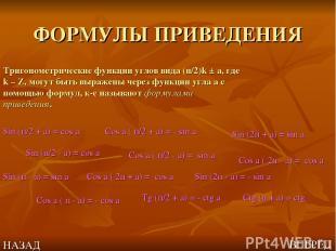 ФОРМУЛЫ ПРИВЕДЕНИЯ Тригонометрические функции углов вида (п/2)k ± a, где k – Z,
