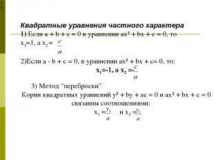 Квадратные уравнения частного характера 1) Если a + b + c = 0 в уравнении ax² +