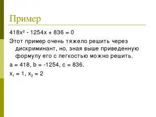 Пример 418х² - 1254х + 836 = 0 Этот пример очень тяжело решить через дискриминан