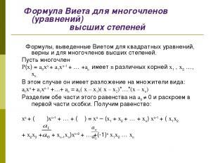 Формула Виета для многочленов (уравнений) высших степеней  Формулы, выведенные