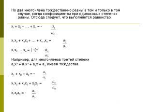 Но два многочлена тождественно равны в том и только в том случае, когда коэффици