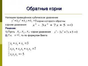 Обратные корни Напишем приведённое кубическое уравнение , корни которого обратны
