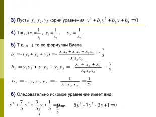3) Пусть - корни уравнения 4) Тогда , , 5) Т.к. , то по формулам Виета 6) Следов