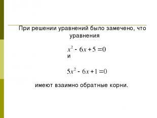 При решении уравнений было замечено, что уравнения и имеют взаимно обратные корн