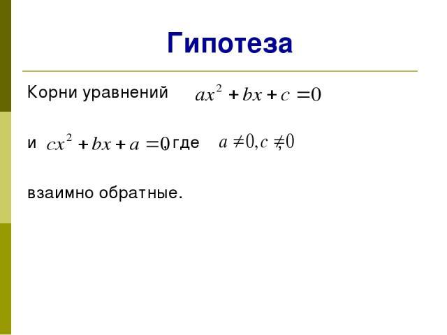 Гипотеза Корни уравнений и , где , взаимно обратные.