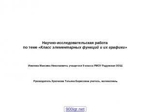 Научно-исследовательская работа по теме «Класс элементарных функций и их графики