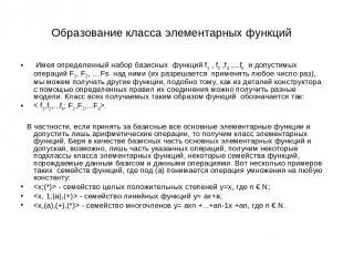 Образование класса элементарных функций Имея определенный набор базисных функций