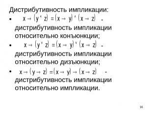 * Дистрибутивность импликации: - дистрибутивность импликации относительно конъюн