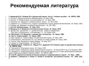 * Рекомендуемая литература 1. Журавлёв Ю.И., Флёров Ю.А. Дискретный анализ. Част