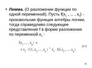 * Лемма. (О разложении функции по одной переменной). Пусть f(x1 , ... , xn) - пр
