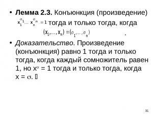 * Лемма 2.3. Конъюнкция (произведение) тогда и только тогда, когда . Доказательс