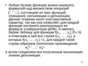 * Любую булеву функцию можно выразить формулой над множеством операций { , , },